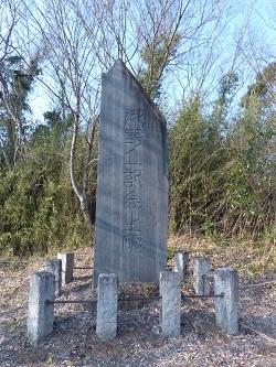 御野立記念の碑1.jpg