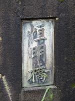 恒明橋2.jpg