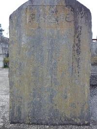 恵光院墓地2.jpg