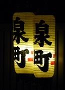 提灯泉町.jpg