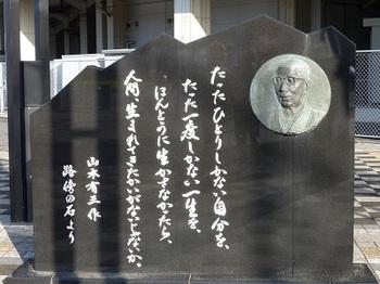 文学碑土鈴11.jpg