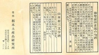 文学碑土鈴2.jpg
