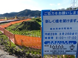 新千塚橋架橋工事.jpg