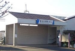 新古河駅.jpg
