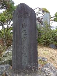 日支事變出征馬記念碑(薗部).jpg