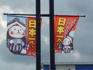 日本一へ2.jpg