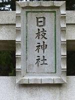 日枝神社(下皆川)2.jpg