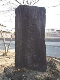 日露戦役軍馬紀念碑(土与).jpg