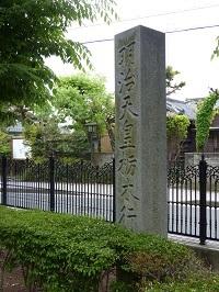 明治天皇行在所の碑.jpg
