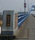 松原大橋2.jpg