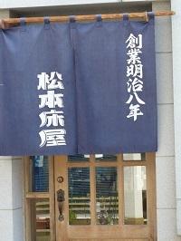 松本床屋1.jpg