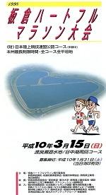 板倉ハートフルマラソン大会1.jpg