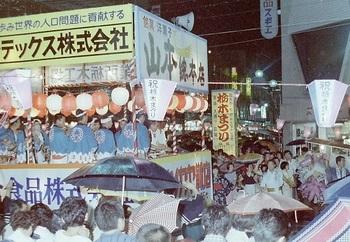 栃木まつり1978年8月2.jpg