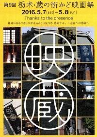 栃木・蔵の街かど映画祭1.jpg
