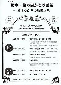 栃木・蔵の街かど映画祭2.jpg