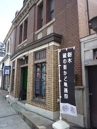 栃木・蔵の街かど映画祭3.jpg