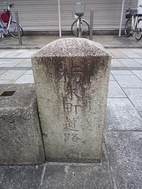 栃木町道路元標1.jpg