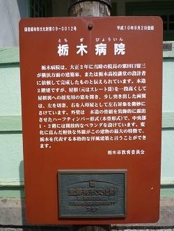 栃木病院6.jpg