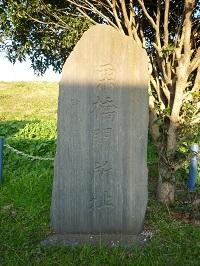 栗橋関所址2.jpg