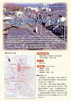 桐生新町の町並パンフ表紙.jpg