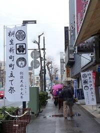 桐生街歩き2.jpg