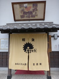 桐生街歩き4.jpg