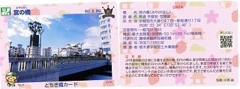 橋カード宮の橋1.jpg