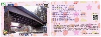 橋カード日光橋1.jpg