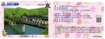 橋カード湯西川橋梁1.jpg