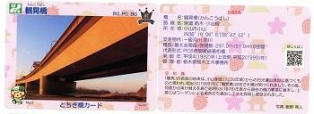 橋カード觀晃橋1.jpg