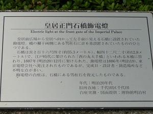 正面石橋の旧飾電燈(説明板).jpg