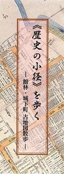 歴史の小径を歩く(館林)パンフ.jpg