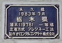 永久橋2.jpg