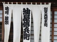 油伝味噌店2.jpg
