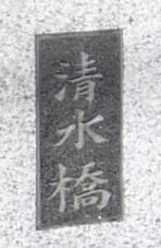 清水橋橋名.jpg