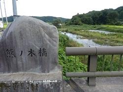 熊ノ木橋1.jpg