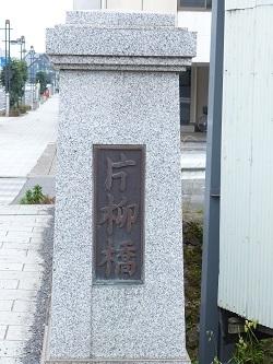 片柳橋新親柱.jpg