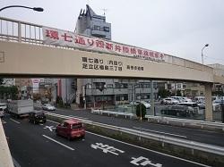 環七通り.jpg