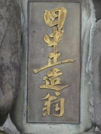田中正造翁銅像2.jpg