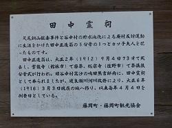 田中霊廟2.jpg