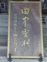 田中霊廟4.jpg
