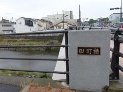 田町橋1.jpg