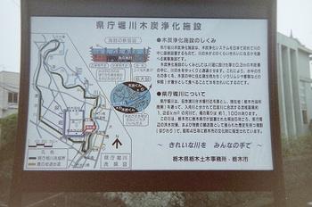 県庁堀川木炭浄化施設説明板.jpg