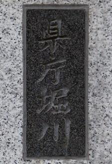 県庁堀川親柱.jpg