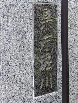 県庁堀川銘板.jpg