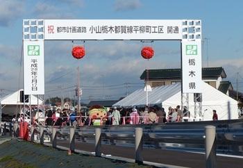 県道3号線開通式1.jpg