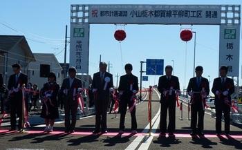 県道3号線開通式5.jpg