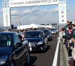県道3号線開通式9.jpg