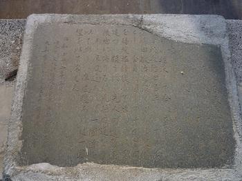 石碑の説明碑1.jpg