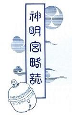 神明宮略誌.jpg